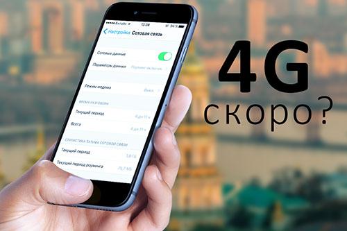 4G Kyiv